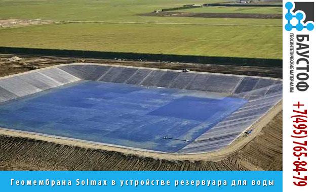 применение геомембраны Solmax